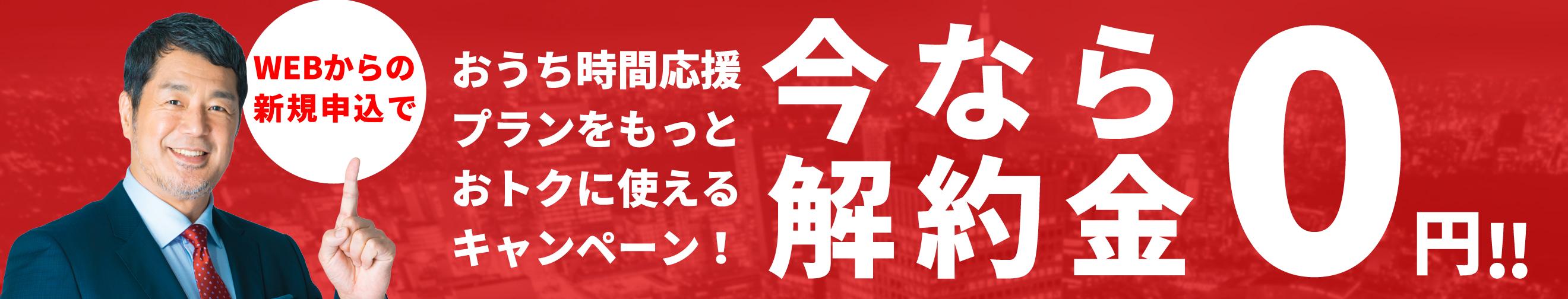 解約金0円キャンペーン!